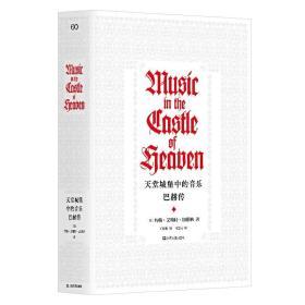【正版】天堂城堡中的音乐巴赫传[英] 约翰·艾略特·加德纳