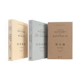 【正版】简史系列3册:世界简史:从非洲到月球 20世纪简史:从无线电到柏林墙 帆与锚:澳大利亚简史