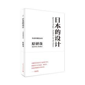 【正版】日本的设计 [日]原研哉 著 平面设计大师原研哉经典畅销力作重版,发掘潜在的可能性,畅想日本的未来。