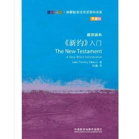 【正版】《新约》入门(典藏版)英汉双语