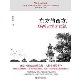 【正版】东方的西方:华西大学老建筑 罗照田