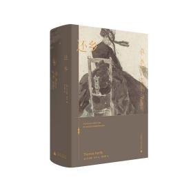 【正版】还乡 托马斯·哈代 张谷若 经典文学 近代长篇小说 堂吉诃德 毛姆 生活与命运 德伯家的苔丝 无名的裘德