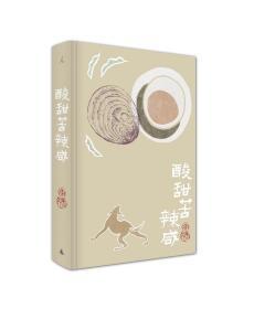 【正版】唐鲁孙作品集07:酸甜苦辣咸 (新版)