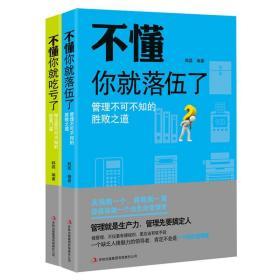 【正版】成功之道不懂你就落伍了(套装共2册)  特价 成功励志 心理学 将来的你一定会感谢现在拼命的自己   丛书