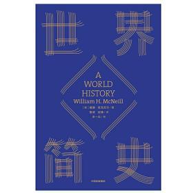 【正版】世界简史 完整讲述从史前到21世纪全球文明互动的故事