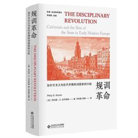 【正版】规训革命:加尔文主义与近代早期欧洲国家的兴起