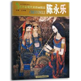【正版保证】陈永乐 当代名家现代重彩画精品 艺术绘画 北京工艺美术出版社