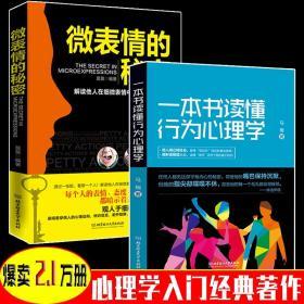 【正版】全2册 一本书读懂行为心理学 微表情的秘密 解读他人在细微表情中潜伏的真实内心这才是心理学看穿伪心理学的本质