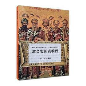 【正版】教会史图表教程:拉丁文英文汉文 雷立柏编著