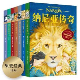 【正版】纳尼亚传奇7册:70周年纪念套装 C.S. 刘易斯著 邓嘉宛