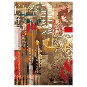 【正版】甲骨文丛书·空王冠:玫瑰战争与都铎王朝的崛起(精装)