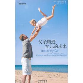 【正版】父亲塑造女儿的未来 [美]里克·约翰逊