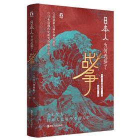 【正版】日本人为何选择了战争(精装)[日]加藤阳子 好望角书系