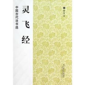 【正版保证】灵飞经中国古代法书选 魏文源 唐代著名小楷 书法