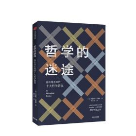 【全新正版】哲学的迷途 莫提默艾德勒 著 哲学知识 中信出版社