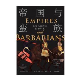 【正版】帝国与蛮族:从罗马到欧洲的千年史(精装)罗马史诗三部曲