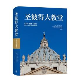 【正版】伟大的博物馆:圣彼得大教堂(精装)意大利原版引进