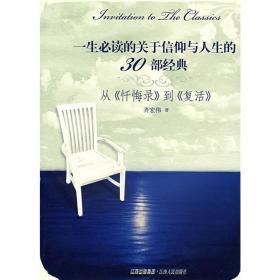 【正版】《一生必读的关于信仰与人生的30部经典》齐宏伟