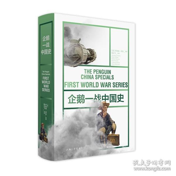 企鹅一战中国史