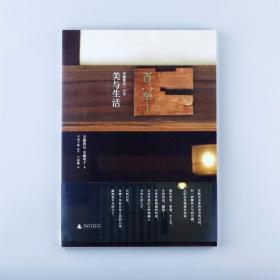 【正版】美与生活 (日)安藤雅信 安藤明子 著 日本陶作家安藤雅信著作集,观照日常之物、传递日常之美
