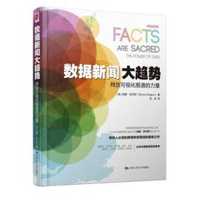 【正版】数据新闻大趋势-释放可视化报道的力量 西蒙罗杰斯 中国人民大学 社会科学 新闻传播 新闻采访与写作
