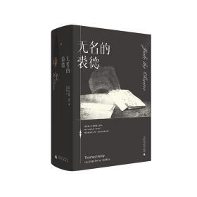 【正版】无名的裘德 托马斯·哈代 张谷若 经典文学 近代长篇小说 堂吉诃德 毛姆 生活与命运 德伯家的苔丝 还乡