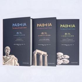 【正版】教化:古希腊文化的理想(全三卷精装)[德] 韦尔纳·耶格尔