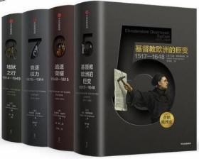 正版保证  企鹅欧洲史5-8(共4册)基督教欧洲的巨追逐荣耀竞逐权力地狱之行