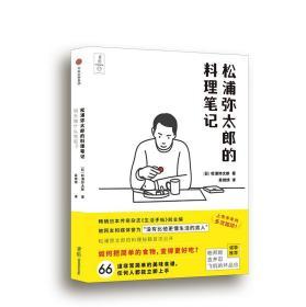 【正版】食帖 明天做什么吃呢 松浦弥太郎的料理笔记 松浦弥太郎 100个基本人生信条 著 食帖团队出品