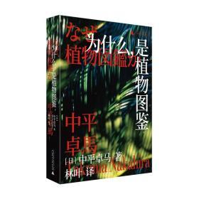 【正版】为什么,是植物图鉴 [日]中平卓马 著 日本摄影 决斗写真论 森山大道 筱山纪信