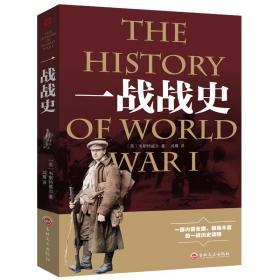 正版 一战战史中国世界近代政治军事历史第一次世界大战全过程战争史战史军事历史纪实