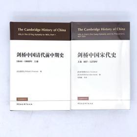 【正版】剑桥中国史2本:清代前中期史上卷 宋代史上卷
