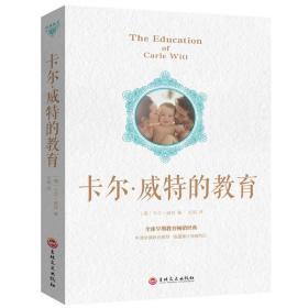正版 卡尔威特的教育全书 教育孩子的 亲子教育 0-3-6-12岁儿童教育儿童心理学 育儿百科家庭教育