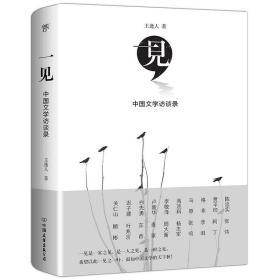 【全新正版】一见:中国文学访谈录(陈忠实、贾平凹、格非、麦家、阎连科、迟子建等20位作家对谈集)