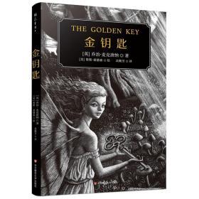【正版】金钥匙 维多利亚时代童话之王 乔治·麦克唐纳传世经典