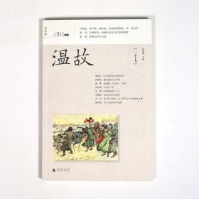 【正版】温故(二十七) 刘瑞琳主编 抗战时期的蒋介石、宋子文与孔祥熙