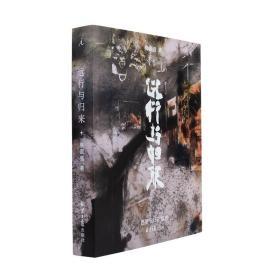 【正版】远行与归来 蔡国强著 烟花 烟火 表演 展览 艺术类 收藏