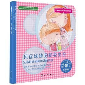 【正版】儿童情绪与性格培养绘本:贝丝妹妹的粉色生日