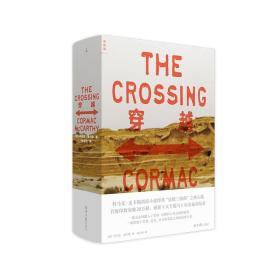 【正版】穿越 科马克·麦卡锡边境三部曲之核心篇 20世纪美国文学经典之选 文学 外国小说书 百年孤独 尤利西斯