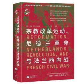 【正版】宗教改革运动、尼德兰革命与法兰西内战(精装)