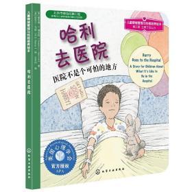 【正版】儿童情绪与性格培养绘本:哈利去医院 医院不是个可怕的地方
