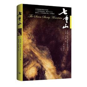 【正版】七重山(美)多玛斯·牟敦