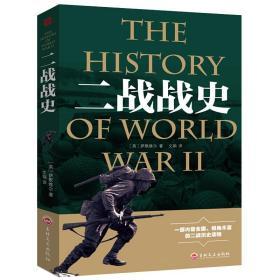 正版 二战战史 军事历史世界简史历史知识战争二战抗日战争第二次世界大战纪实经典战役屋脊大战争战术略战役