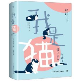 【全新正版】夏目漱石年谱我是猫 夏目漱石著 书 徐健雄译 完整全译本 九年级初中必读 外国文学日本文学小说世界名著