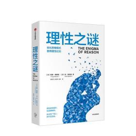 【正版】理性之谜 升级理性程序 破解社交算法 优化思维模式 善用理性社交 做出更智慧的人生决策