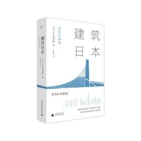 【正版】建筑日本:现代与传统 [日]五十岚太郎 著 著名建筑 建筑理论 建筑设计 日本文化