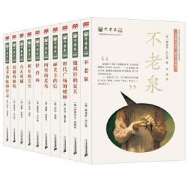【正版】不老泉文库(第一辑套装10册)不老泉/银顶针的夏天