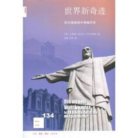 【正版】新知文库134·世界新奇迹:在20座建筑中穿越历史