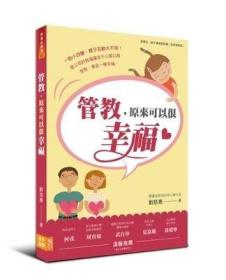【正版】管教原来可以很幸福(当父母的教导让孩子心服口服)刘慈惠著