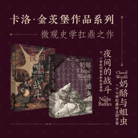 【正版】卡洛·金茨堡作品套装:夜间的战斗 奶酪与蛆虫(共2本)大师级叙事史学 中世纪史 文化史 大众信仰